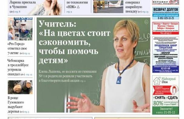"Акция ""дети вместо цветов 2017"" в газете ""Про-Город"""