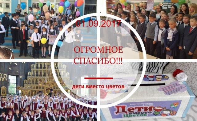 """Отчет по акции """"Дети вместо цветов 2017"""""""