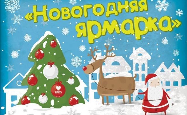 Мы открыли Новогоднюю благотворительную ЯРМАРКУ!