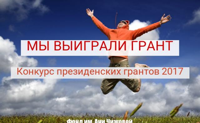 Мы выиграли грант от Фонда Президента России!