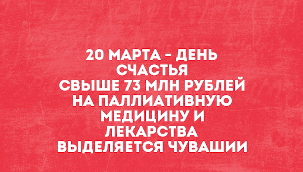 73 млн. рублей получает Чувашия на паллиативную помощь