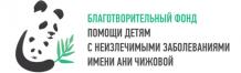 Благотворительный фонд им. Ани Чижовой