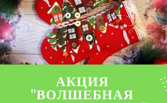"Thumbnail for - Акция ""Волшебная РУКАВИЦА Деда мороза - 2018"""