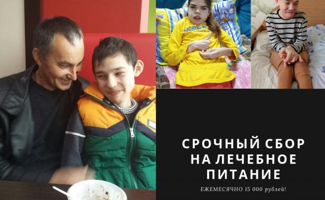 Thumbnail for - Лечебное питание для Жени Константинова, Коли Григорьева и Саши Волковой