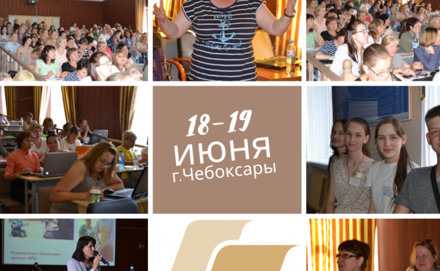 Два дня 145 учителей Чувашии учились учить наших детей!