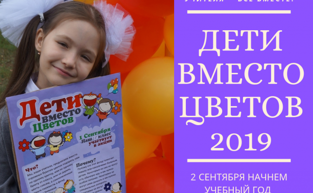 "Thumbnail for - Акция ""Дети вместо цветов-2019"""