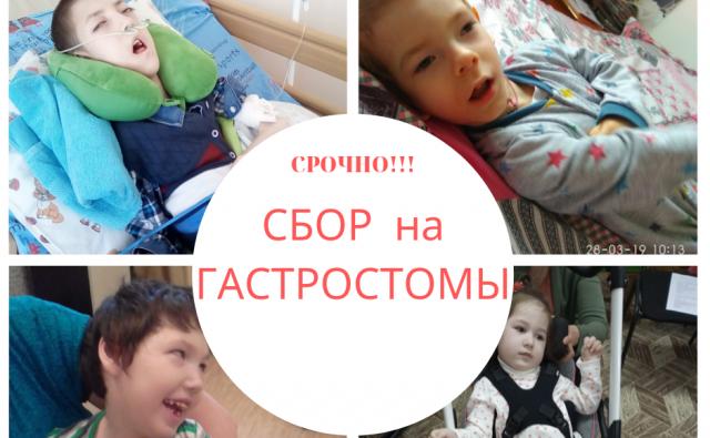 Thumbnail для -  Гастростомы для детей