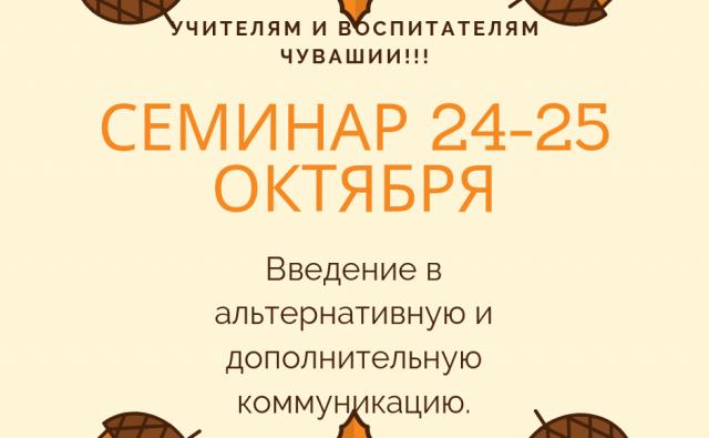 """24-25 октября состоится семинар в рамках проекта """"Мы тоже хотим в школу!"""""""