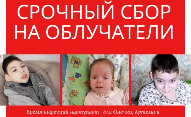 Thumbnail for - Срочно до сезона ГРИППА 3 облучателя-победителя инфекций