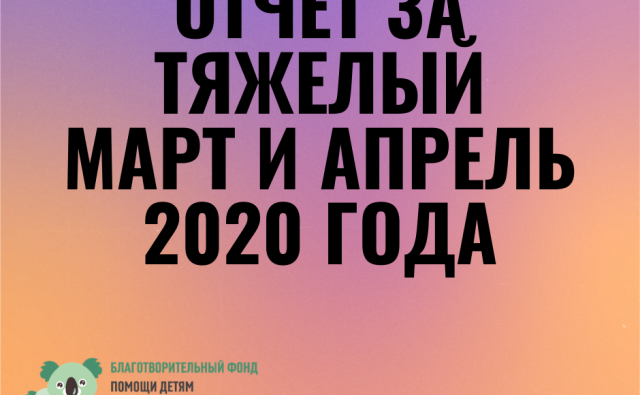 Тяжелый отчет за апрель-май 2020 года
