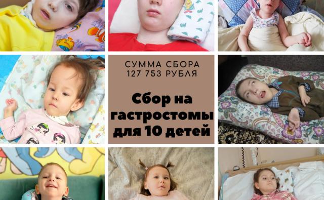 Thumbnail for - Сбор на гастростомы для 10 детей