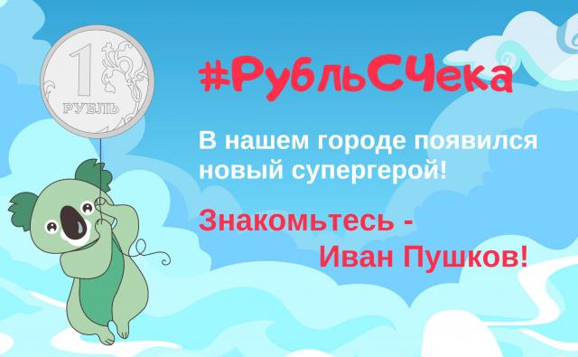 Новый партнёр #РубльСЧека